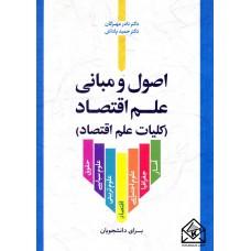 کتاب اصول و مبانی علم اقتصاد (کلیات علم اقتصاد)