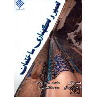 کتاب تعمیر و نگهداری ساختمان