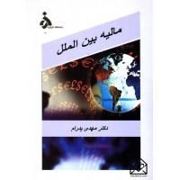 کتاب مالیه بین الملل