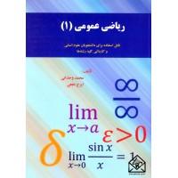 کتاب ریاضی عمومی 1