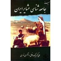 کتاب زمینه جامعه شناسی عشایر ایران