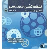 کتاب نقشه کشی مهندسی تئوری و کاربردها جلد اول