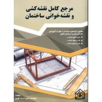 کتاب مرجع کامل نقشه کشی و نقشه خوانی ساختمان