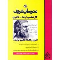 کتاب اصول و فلسفه تعلیم و تربیت (کارشناسی ارشد-دکتری)