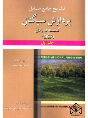 خرید کتاب تشریح جامع مسائل پردازش سیگنال گسسته در زمان (DSP) جلد اول ، آلن وی اپنهایم   ، آرمان کوشا