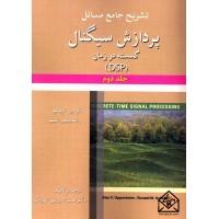 کتاب تشریح جامع مسائل پردازش سیگنال گسسته در زمان (DSP) جلد دوم