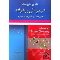 کتاب تشریح جامع مسائل شیمی آلی پیشرفته 2