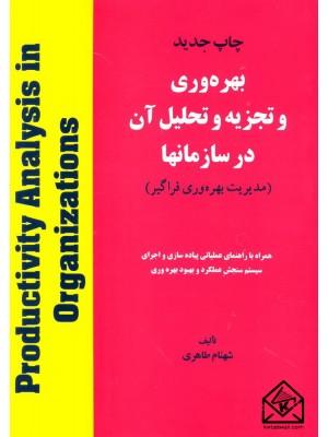 خرید کتاب بهره وری و تجزیه و تحلیل آن در سازمانها به همراه حل مسائل ، شهنام طاهری   ، هستان