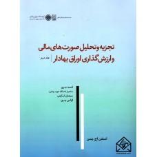 کتاب تجزیه و تحلیل صورت های مالی و ارزش گذاری اوراق بهادار جلد دوم