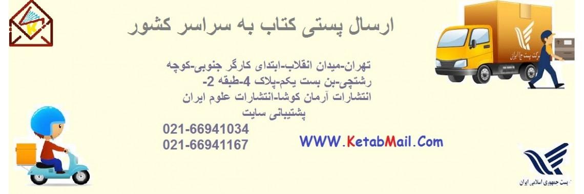 تماس با ما - کتاب میل