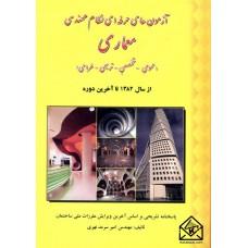کتاب آزمون های حرفه ای نظام مهندسی معماری