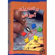 کتاب برنامه ریزی آموزشی