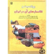 کتاب بوکسیت و کانسارهای آن در ایران
