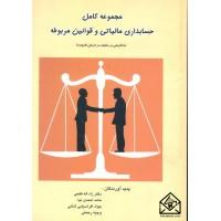 کتاب مجموعه کامل حسابداری مالیاتی و قوانین مربوطه