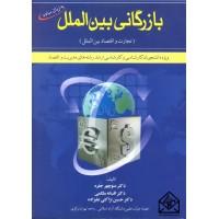 کتاب بازرگانی بین الملل (تجارت و اقتصاد بین الملل)