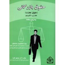 کتاب حقوق بازرگانی