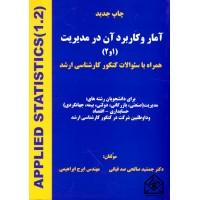 کتاب آمار و کاربرد آن در مدیریت (1 و 2)