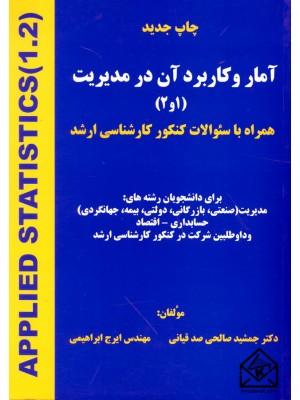 خرید کتاب آمار و کاربرد آن در مدیریت (1 و 2) ، جمشید صالحی صدقیانی   ، هستان