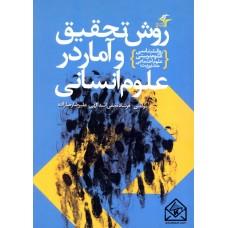 کتاب روش تحقیق و آمار در علوم انسانی