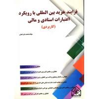 کتاب فرایند خرید بین المللی با رویکرد اعتبارات اسنادی و مالی