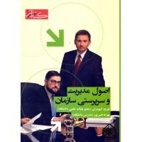 کتاب اصول مدیریت و سرپرستی سازمان