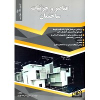 کتاب عناصر و جزئیات ساختمان
