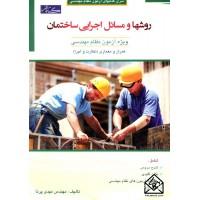 کتاب روشها و مسائل اجرایی ساختمان
