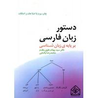 کتاب دستور زبان فارسی (بر پایه ی زبان شناسی)