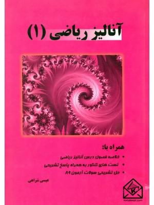 خرید کتاب آنالیز ریاضی 1 ، عیسی شراهی   ، سخنکده