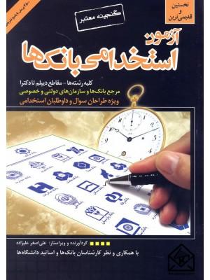 خرید کتاب آزمون استخدامی بانک ها ، علی اصغر علیزاده   ، گپ