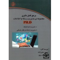 کتاب مرجع کامل دکتری مجموعه ی مدیریت رسانه و اطلاعات (PH.D)