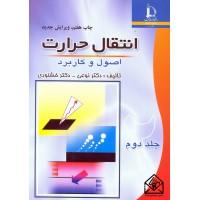 کتاب انتقال حرارت جلد دوم