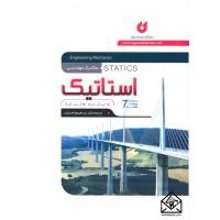کتاب مکانیک مهندسی استاتیک