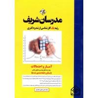 کتاب آمار و احتمالات (میکرو طبقه بندی شده کارشناسی ارشد)