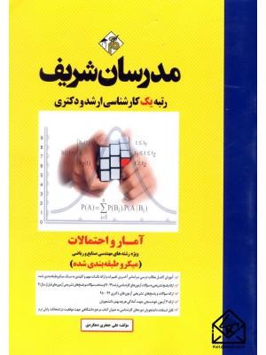 خرید کتاب آمار و احتمالات (میکرو طبقه بندی شده کارشناسی ارشد) ، علی جعفری دهکردی   ، مدرسان شریف