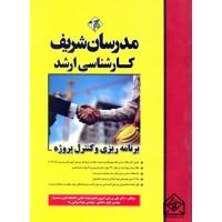 کتاب برنامه ریزی و کنترل پروژه(کارشناسی ارشد)