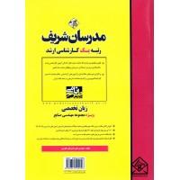 کتاب زبان تخصصی ویژه مهندسی صنایع (کارشناسی ارشد)