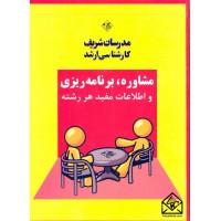کتاب مشاوره, برنامه ریزی و اطلاعات مفید هر رشته