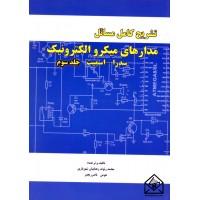 کتاب تشریح کامل مسائل مدارهای میکروالکترونیک جلد سوم