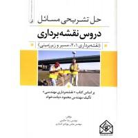 کتاب حل تشریحی مسائل دروس نقشه برداری