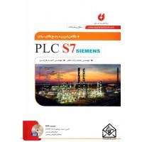 کتاب کامل ترین مرجع کاربردی PLC S7 SIEMENS (سطح پیشرفته)