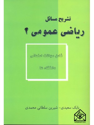 خرید کتاب تشریح مسائل ریاضی عمومی 1 ، بابک سعیدی   ، لبخند دانش