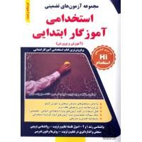 کتاب مجموعه آزمون های تضمینی استخدامی آموزگار ابتدایی (آموزش و پرورش)