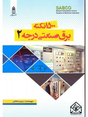 خرید کتاب 1500 نکته برق صنعتی درجه 2 ، رحیم دشتکی   ، قدیس