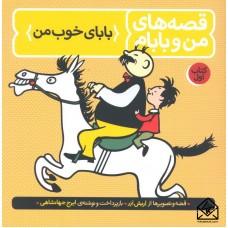 کتاب قصه های من و بابام کتاب اول