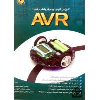 کتاب آموزش کاربردی میکروکنترلرهای AVR