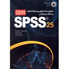 کتاب تحلیل داده های پرسش نامه ای به کمک نرم افزار IBM SPSS 25