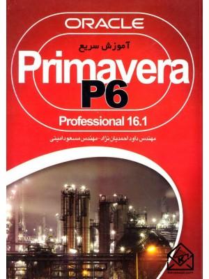 خرید کتاب آموزش سریع Primavera P6 ، داود احمدیان نژاد   ، مهرگان قلم