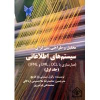 کتاب تحلیل و طراحی شی گرای سیستم های اطلاعاتی (IFML,UML,مدلسازی با OCL) جلد اول