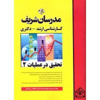 کتاب تحقیق در عملیات 2 (کارشناسی ارشد-دکتری)